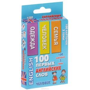 100 первых английских слов. Человек (набор из 100 карточек)