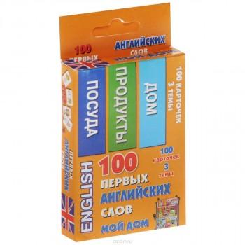 100 первых английских слов. Мой дом (набор из 100 карточек)