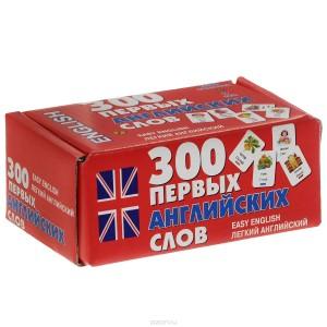 300 первых английских слов (набор из 300 карточек)