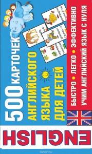 500 карточек английского для детей