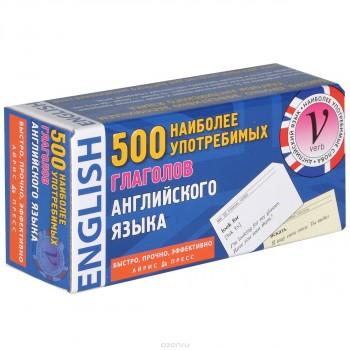 500 наиболее употребимых глаголов английского языка (набор из 500 карточек)