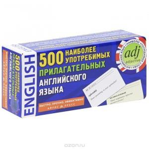 500 наиболее употребимых прилагательных английского языка (набор из 500 карточек)