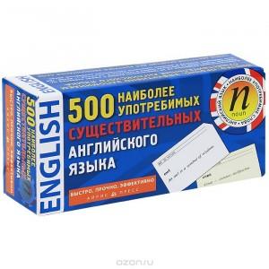 500 наиболее употребимых существительных английского языка (набор из 500 карточек)