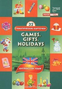 Games. Gifts. Holidays / Игрушки. Подарки. Праздники