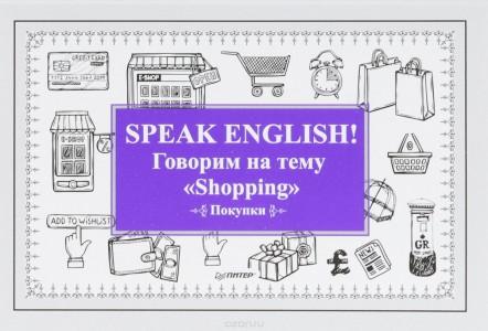 "Speak ENGLISH! Говорим на тему ""Shopping"""