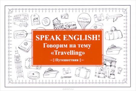 "Speak ENGLISH! Говорим на тему ""Travelling"". Путешествия (набор карточек)"