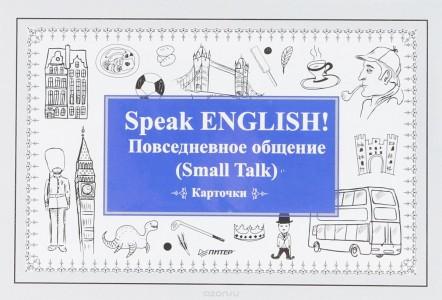 Speak ENGLISH! Повседневное общение (Small Talk)